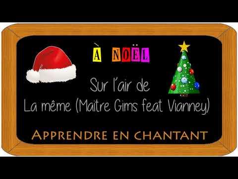 [PEDAGOGIE] A Noël - La Même (Maitre Gims Feat Vianney)