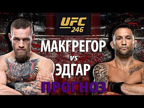 Новый бой Конора 18 января! Конора Макгрегора против Френки Эдгара на UFC 246? Неужели правда?