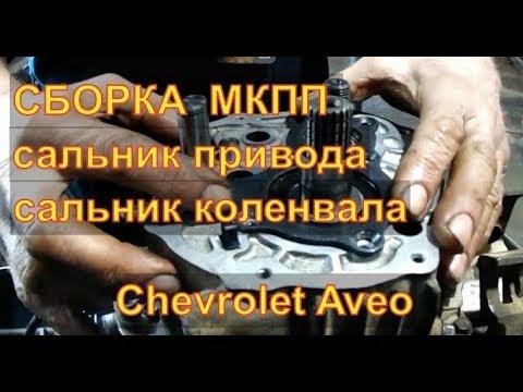 Chevrolet Aveo Сборка МКПП замена сальников привода  замена заднего сальника коленвала Часть 2