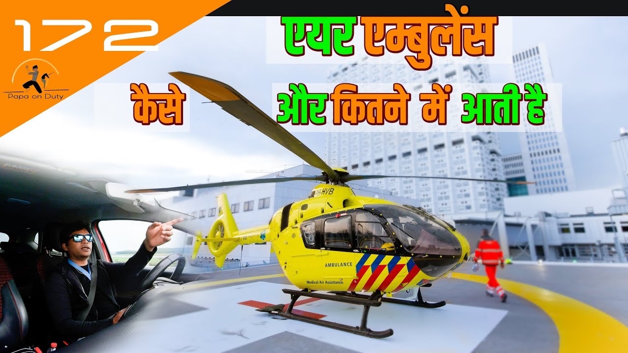 Air Ambulance | कैसे और कितने  में | kai Light | papa on duty | Arun Kumar | linda Light | Eva Kumar