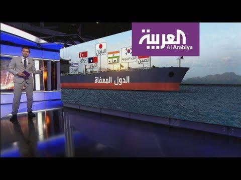 ترمب يقرر عدم تمديد إعفاء بعض الدول من عقوبات النفط الإيراني  - نشر قبل 8 ساعة