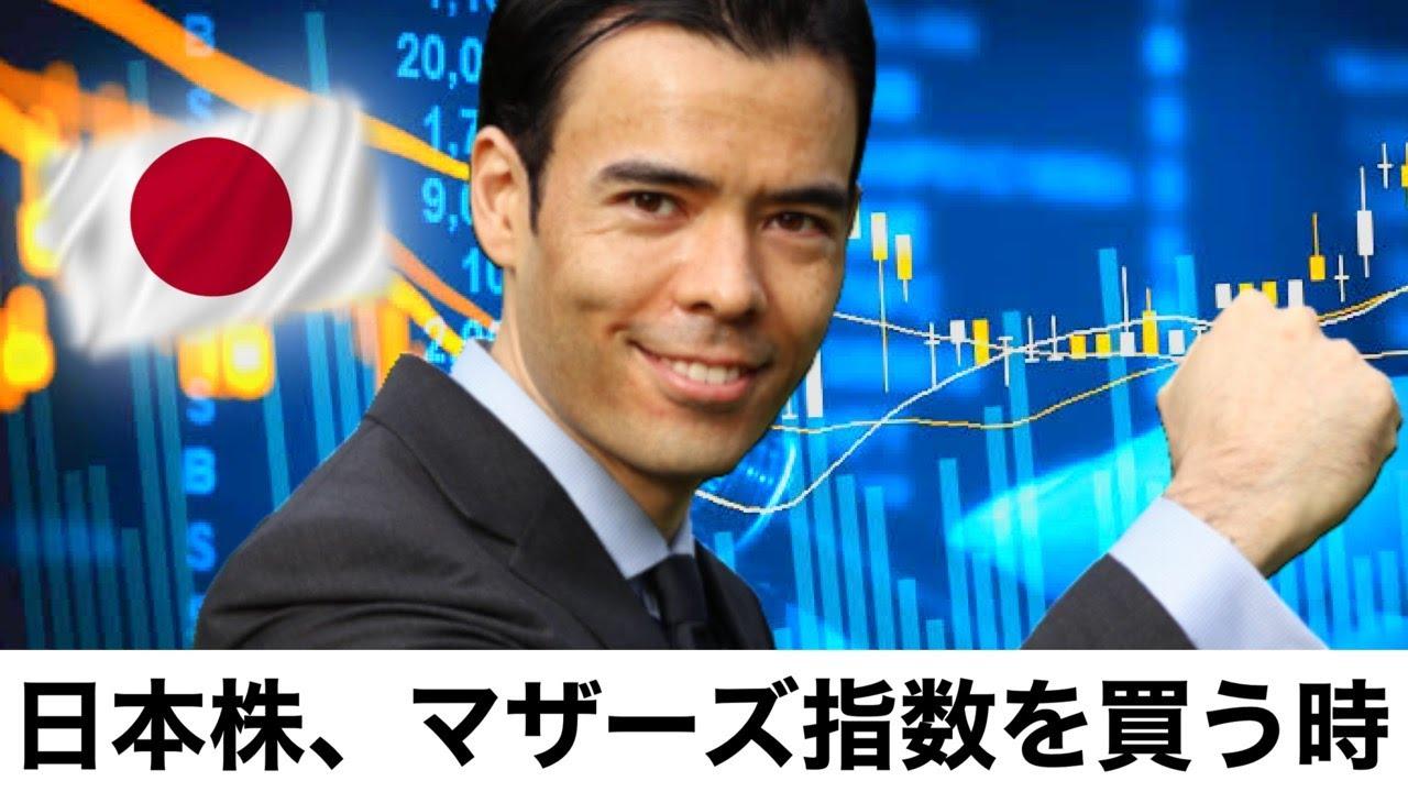 日本株の長期投資、マザーズ指数を買う時