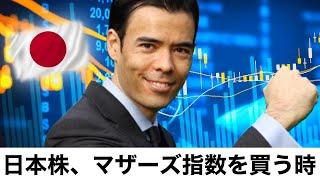 日本株、マザーズ指数を買う時