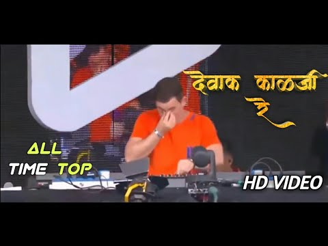 Devak Kalji Re - Dj Mahesh And Suspence | Marathi Dj Songs | All time top Dj songs