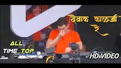 devak kalji re marathi song