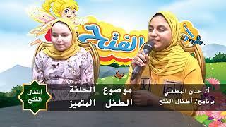 أطفال الفتح | الطفل المتميز | الإعلامية حنان المطعني