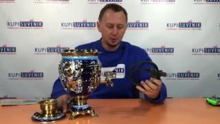 Самовар «Тульский красавец»(http://kupisuvenir.com.ua/product/samovar-tulskij-krasavec/ Скептик может заметить: «Зачем мне электросамовар, можно согреть воду..., 2016-06-16T06:57:24.000Z)