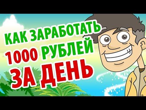 Как заработать новичку в интернете. Заработал на опросах 26000 рублей