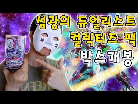[유희왕] 섬광의 듀얼리스트 편 - 컬렉터즈 팩 박스 개봉 영상 [주리온]