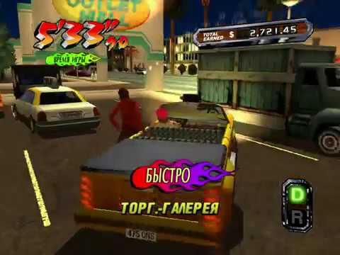 Crazy Taxi 3 (Russian Version) - Madness With Mrs. Venus