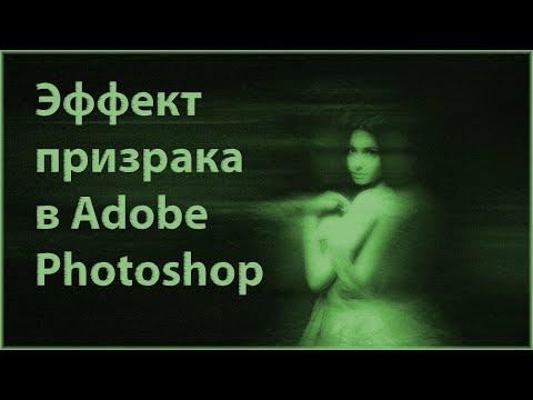 Эффект призрака или привидения в Adobe Photoshop