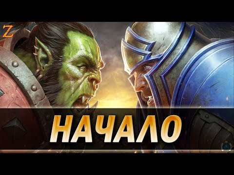 видео: world of warcraft bfa - НАЧАЛО ВЕЛИКОГО ПОХОДА!