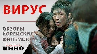 Грипп (Вирус / Gamgi) — Обзоры корейских фильмов