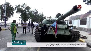انكشاف عالم الإمارات السري لتنفيذ الجرائم السرية في اليمن  | تقرير يمن شباب