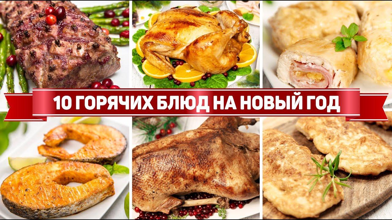 МЕНЮ на НОВЫЙ ГОД 2021 - Готовлю 10 Горячих Блюд на НОВОГОДНИЙ СТОЛ 2021