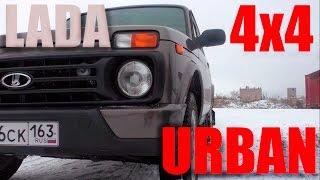 LADA 4x4 Urban Первый любительский тест драйв(Мы исследовали автомобиль Lada 4x4 URBAN - в простонародье НИВА, нов городском исполнении... исследовали все потре..., 2015-11-09T02:25:32.000Z)