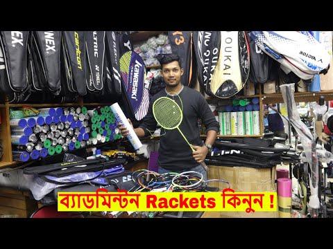 Biggest Badminton Racket Market Dhaka🏸 Wholesale & Retail 🔥 Best Price/Best Quality Racket !