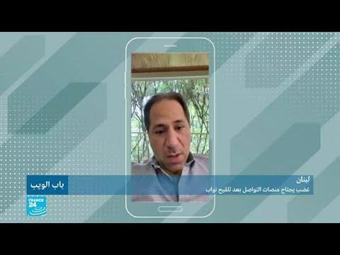 غضب يجتاح منصات التواصل بعدتلقيح نواب في لبنان  - نشر قبل 3 ساعة
