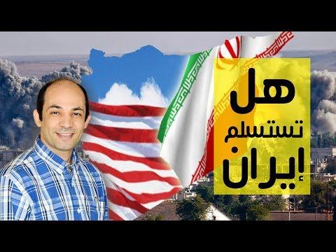 متى ترفع إيران الراية البيضاء و تستسلم للمطالب الأمريكية و السعودية ؟