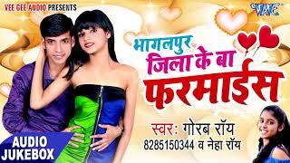 ऑडियो जुकबॉक्स Bhagalpur Jila Ke Farmaiesh Gaurav Roy Neha Roy Bhojpuri Hit Song 2017