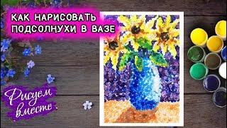 Рисование для детей. Как нарисовать подсолнухи в вазе. Рисуем вместе онлайн (прямой эфир)