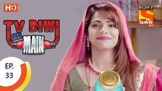 TV, Biwi Aur Main - टीवी बीवी और मैं - Ep 33 - 27th July, 2017
