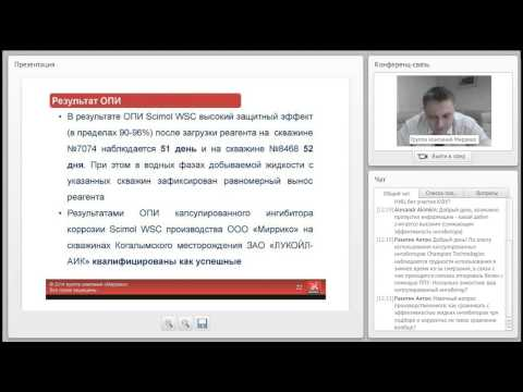 Вебинар «Капсулированные ингибиторы коррозии и солеотложений»