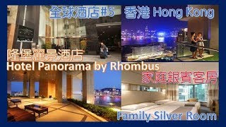 [香港 Hong Kong 酒店] #5 [Hotel Pa…
