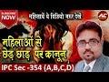 Section-354 of Indian penal Code in Hindi 🔥महिलाओं से छेड़छाड़ पर कानून और सज़ा🔥