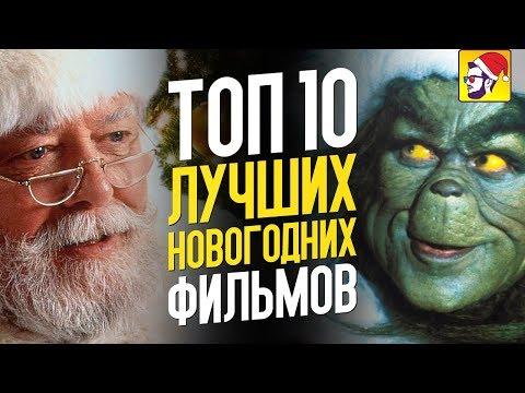 Топ 10 лучших новогодних фильмов - Видео онлайн