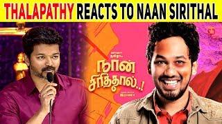 #Thalapathy Reacts to Naan Sirithal Trailer | Hiphop Tamizha | Iswarya Menon | Latest Tamil Movies