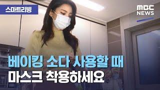 [스마트 리빙] 베이킹 소다 사용할 때 마스크 착용하세요 (2021.03.04/뉴스투데이/MBC)