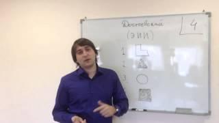 Урок 21 - Достоевский (ЭИИ)