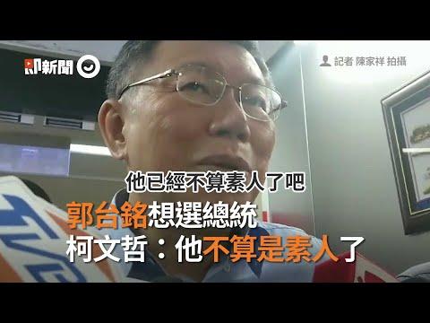 郭台銘想選總統 柯文哲:他不算是素人了