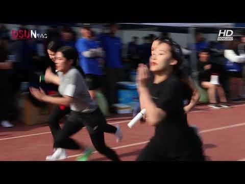 2018 동서대 체육대회
