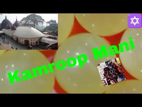 Kamroop Mani Kaam Rup Mani Kamakshya Mani Wish Fulfilling Gem Nil Parvat Assam