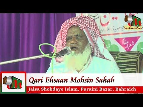 Qari Ahsan Mohsin 3, Puraini Bazar Bahraich Ijlas 2018, Shohda E Islam