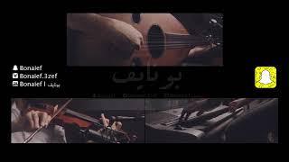 عبادي الجوهر - يا شوق أنا قلبي لهوف   |   عزف عود بونايف   |   Bonaief