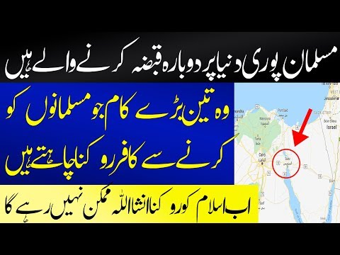 The Mega Projects of Suez and Bospohrus Canal | Complete Documentary by Islamic Solution