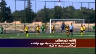 بدء النسخة التاسعة من الدوري الممتاز لكرة القدم في الاقليم 31\10\2014