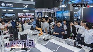 [中国新闻] 2019中国国际数字经济博览会 180多家领军企业参展 | CCTV中文国际