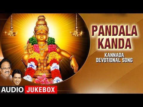 Pandala Kanda | Kannada Ayyappa Devotional Songs | S.P. Balasubrahmanyam | Lord Ayyappa Swamy Songs