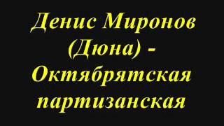 Денис Миронов (Дюна) - Октябрятская партизанская