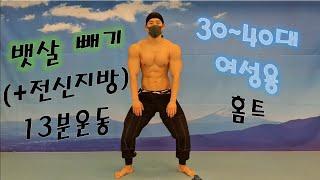 뱃살(+전신지방) 빼기 13분 운동/ 복부지방 연소 전…