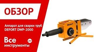 Аппарат для сварки труб DEFORT DWP-2000(Аппарат для сварки труб DEFORT DWP-2000 Ссылка на товар: ..., 2014-11-07T13:57:57.000Z)