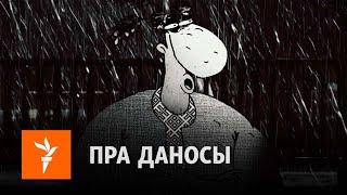 Саўка ды Грышка пра даносы   Савка и Гришка о доносах
