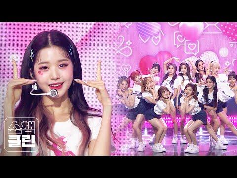 [덕질캡쳐용♥CLEAN] 아이즈원 - 프리티 (IZ*ONE - Pretty)