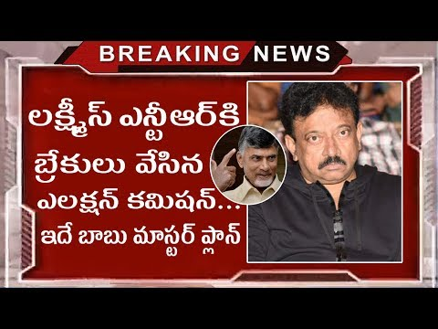 Lakshmi's NTR Might Not Be Released In AP Due To Election Code | Election Code On Lakshimi's NTR