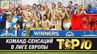 ТОП-10 андердогов в плей-офф Лиги Европы