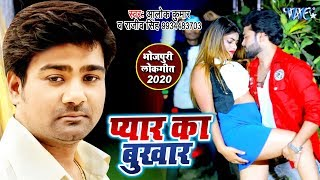 प्यार का बुखार | आगया #Alok Kumar का सुपरहिट #VIDEO_SONG | Pyar Ka Bhukhar | ,Rajeev Singh